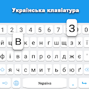 com.ukraine.keyboard.ukrainian.language.keyboard.app